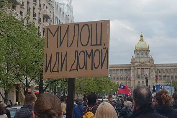 Místo známého Ivane, jdi domů zde domů v ruském jazyce posílán Miloš - Sputnik Česká republika