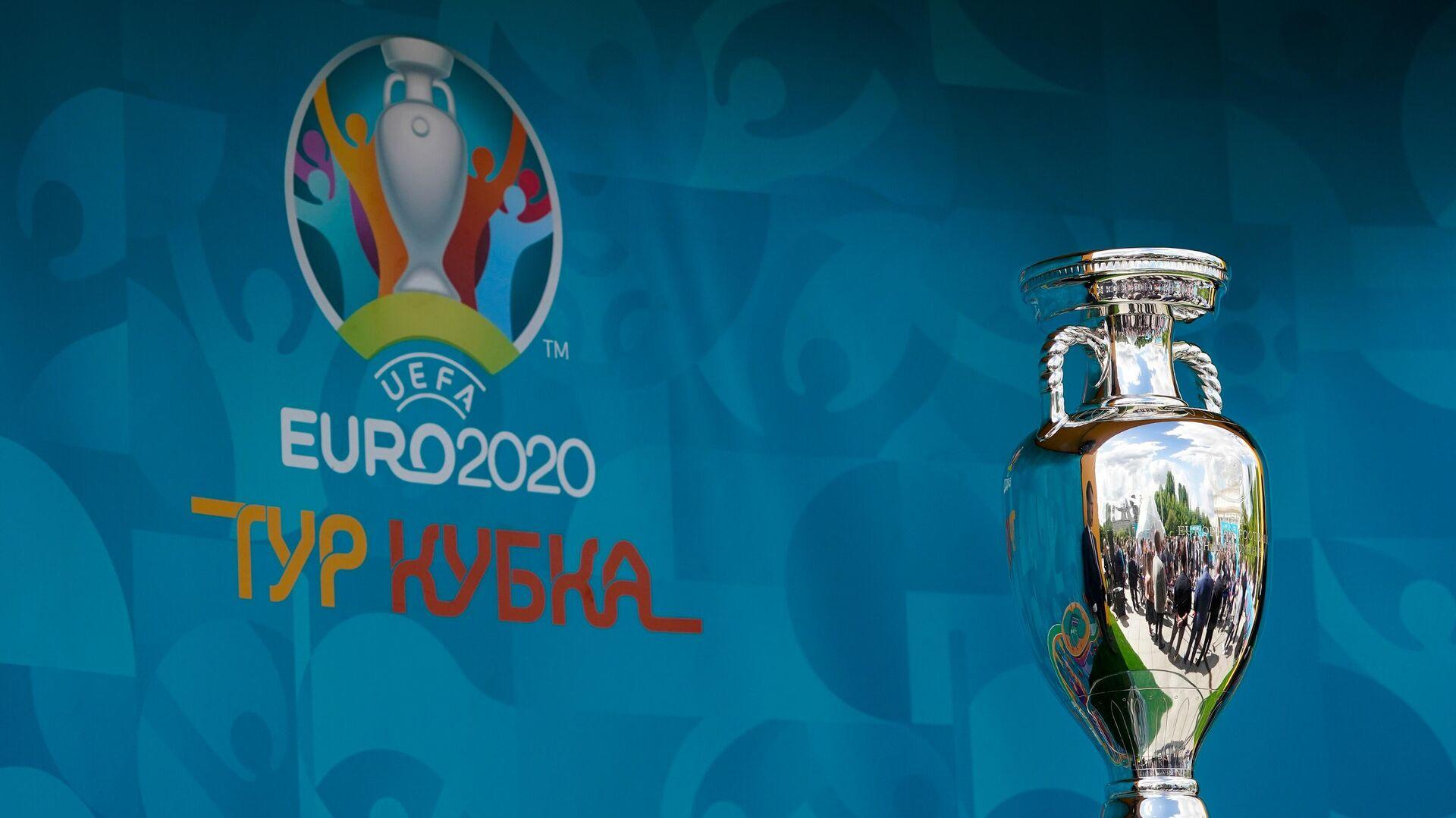 Pohár pro vítěze EURO 2020 - Sputnik Česká republika, 1920, 22.06.2021