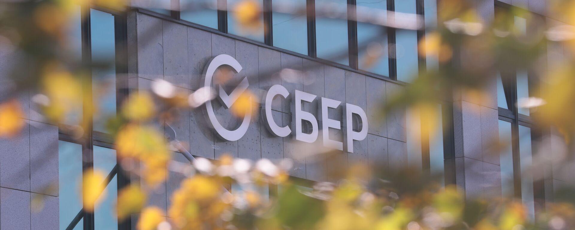 Štít s novým logem Sberbanky na budově v Moskvě. Ilustrační foto - Sputnik Česká republika, 1920, 07.07.2021