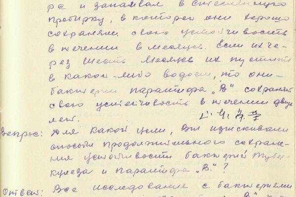 Dokumenty potvrzující japonské plány na bakteriologickou válku v roce 1945 - Sputnik Česká republika