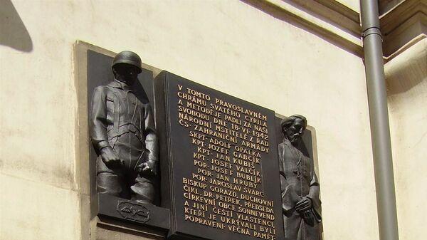 Мемориал у изрешечённого пулями окна крипты собора Кирилла и Мефодия в Праге - Sputnik Česká republika