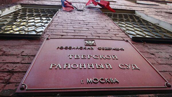 Tverský soud hl. m. Moskvy - Sputnik Česká republika