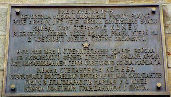 Pamětní deska připomínající podíl Ruské armády v čele s maršálem Ivanem Koněvem na osvobození Prahy - Sputnik Česká republika