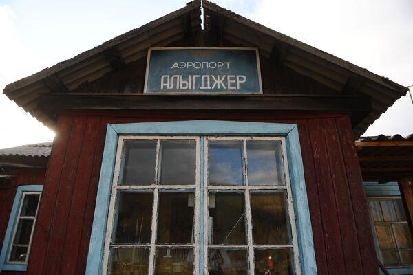 Letiště obce Alygdžer v Irkutské oblasti - Sputnik Česká republika