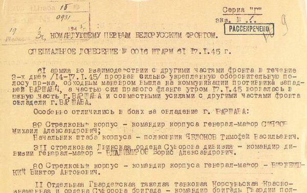 Speciální raport velení 61. armády ze 17. ledna 1945 o dobytí Varšavy - Sputnik Česká republika