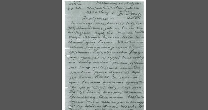 Zpráva vedoucímu politického oddílu 100. Lvovské divize Kostinovi. 1. stránka