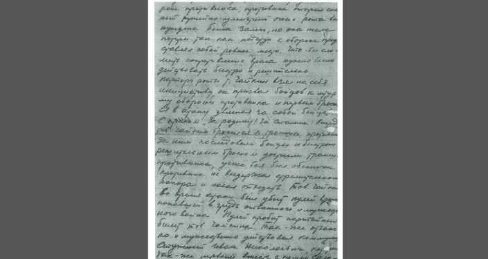 Zpráva vedoucímu politického oddílu 100. Lvovské divize Kostinovi. 2. stránka