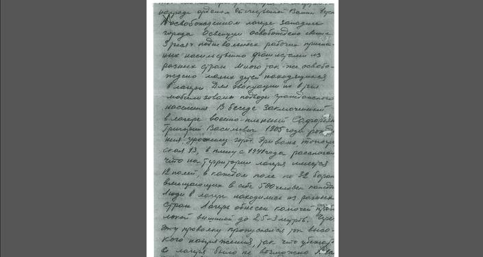 Zpráva vedoucímu politického oddílu 100. Lvovské divize Kostinovi. 3. stránka