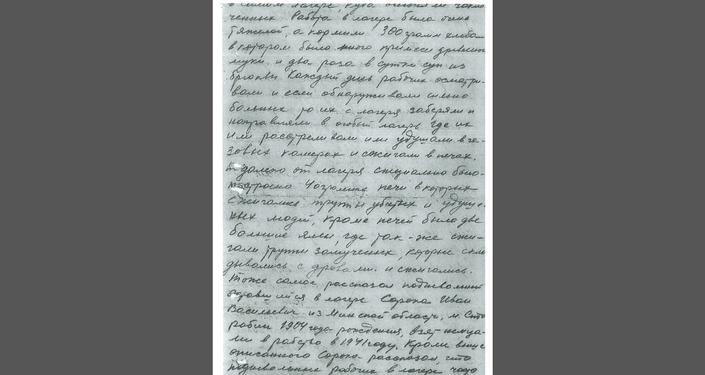 Zpráva vedoucímu politického oddílu 100. Lvovské divize Kostinovi. 4. stránka