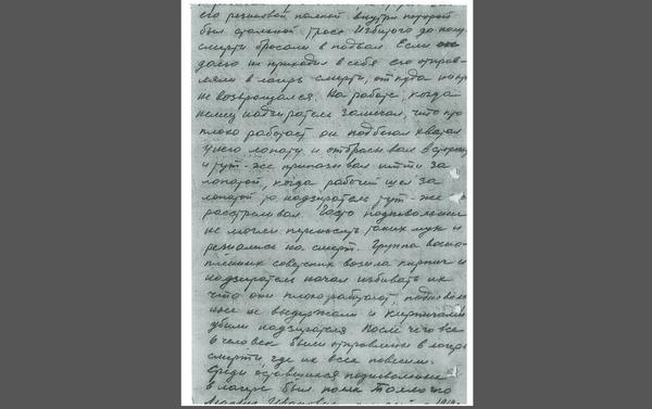 Zpráva vedoucímu politického oddílu 100. Lvovské divize Kostinovi. 5. stránka - Sputnik Česká republika