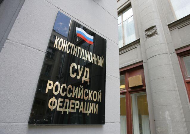 Ústavní soud ruské federace