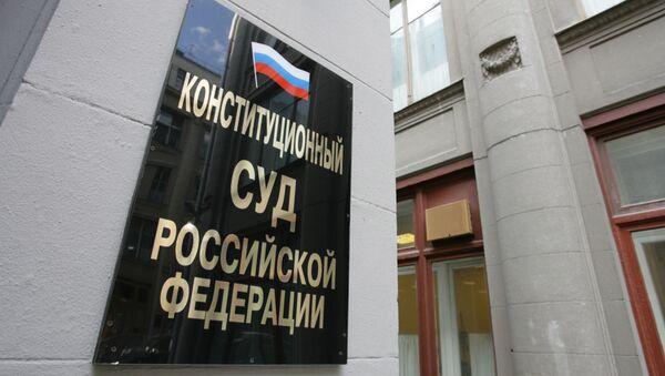 Ústavní soud ruské federace - Sputnik Česká republika