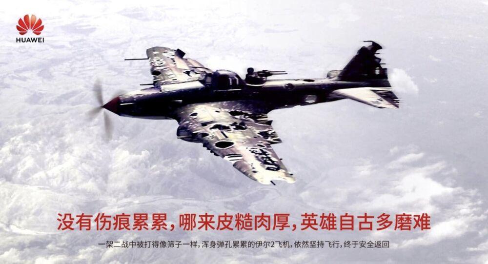 Plakát Huawei