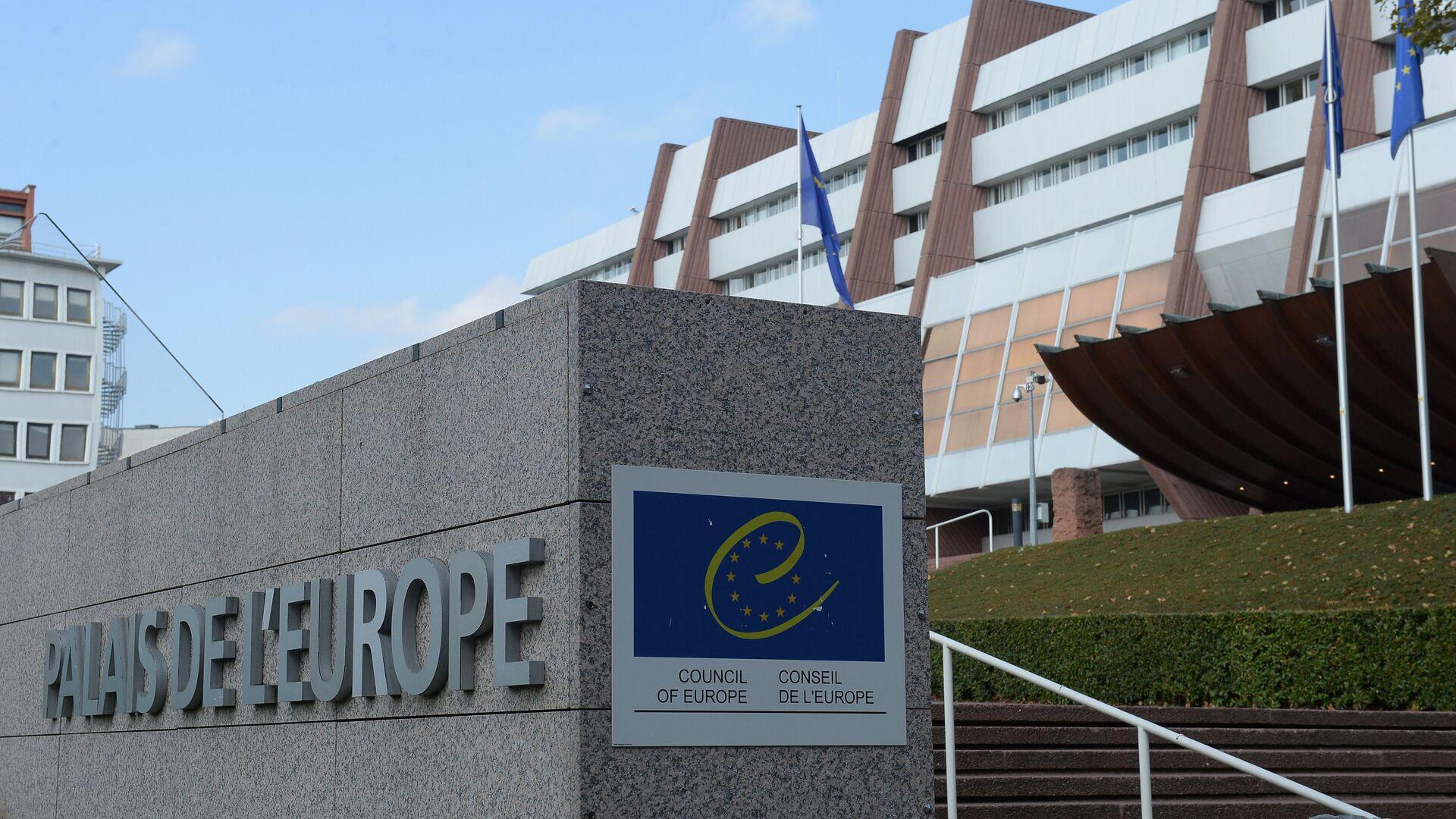 Budova Rady Evropy ve Štrasburku - Sputnik Česká republika, 1920, 23.06.2021