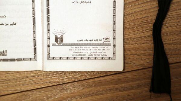 Tajné dokumenty ISIL. Exkluzivní foto - Sputnik Česká republika