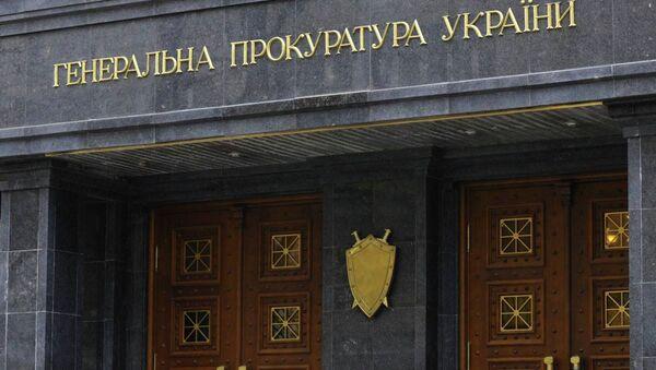 Generální prokuratura Ukrajiny - Sputnik Česká republika