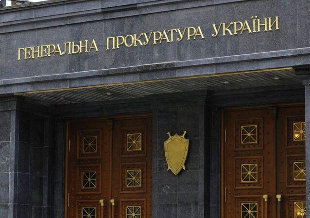 Generální prokuratura Ukrajiny