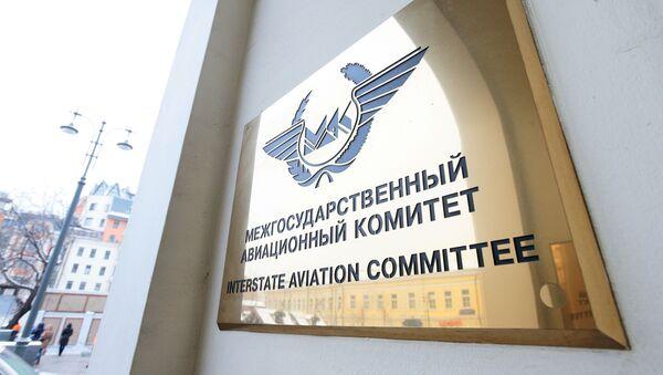 Mezistátní letecký výbor - Sputnik Česká republika