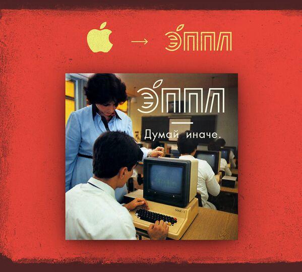 Apple а McDonald's na sovětský způsob. Jak by vypadaly světové značky v SSSR - Sputnik Česká republika
