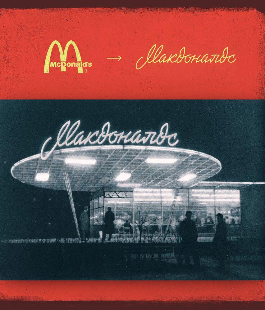 Apple а McDonald's na sovětský způsob. Jak by vypadaly světové značky v SSSR