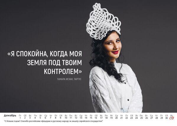 Kalendář: Ruským důstojníkům od syrských dívek - Sputnik Česká republika
