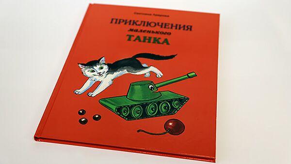 Dobrodružství malého tanku - Sputnik Česká republika