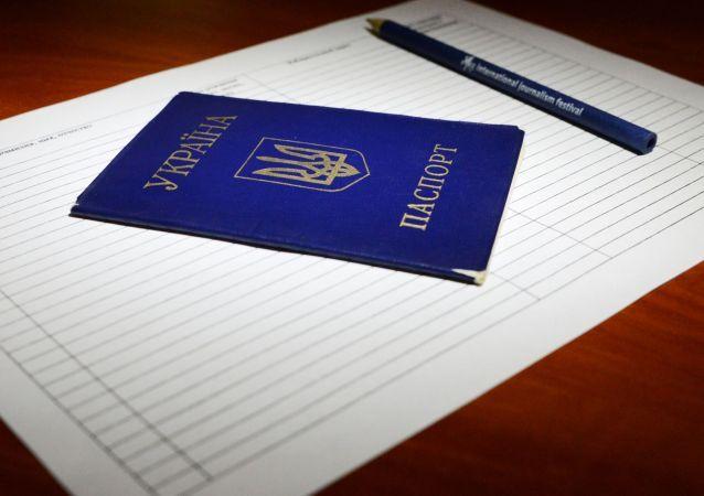 Ukrajinský občanský průkaz