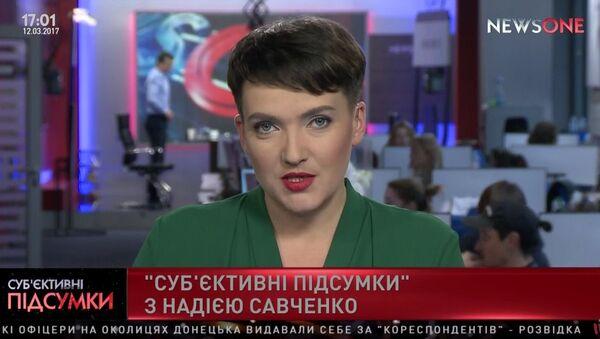 Надежда Савченко в эфире канала NewsOne - Sputnik Česká republika