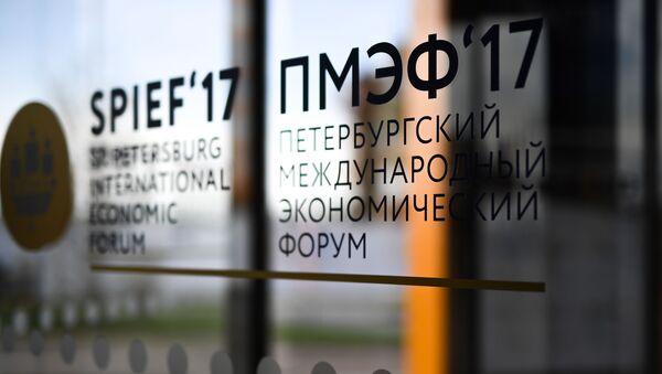 Petrohradské ekonomické fórum 2017 - Sputnik Česká republika