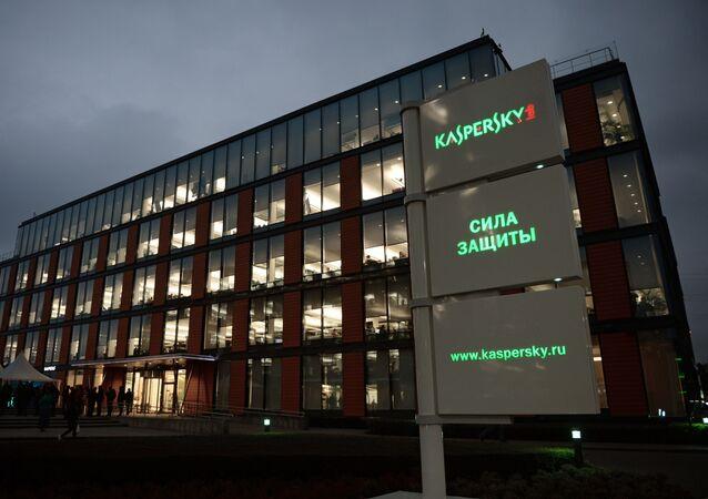Budova Laboratoře Kasperského v Moskvě