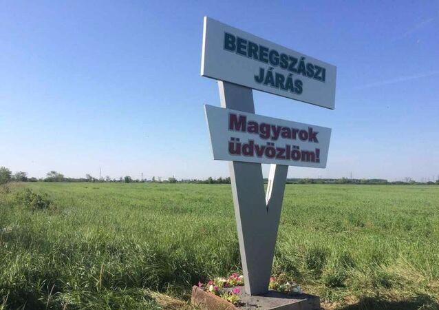 Ukazatel v maďarštině v Zakarpatsku