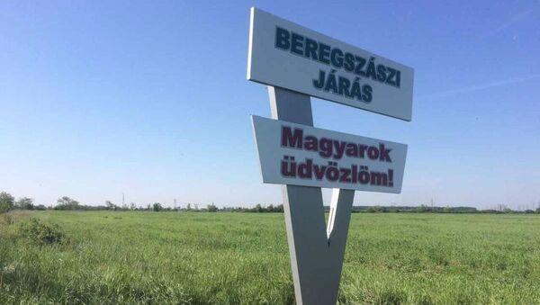 Ukazatel v maďarštině v Zakarpatsku - Sputnik Česká republika