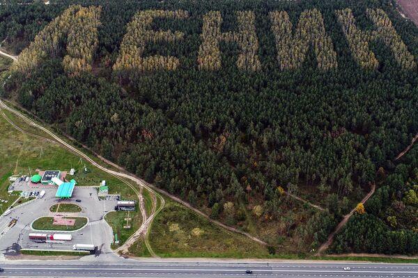 Nápis Lenin na lesním masívu v blízkosti města Ivanova, Bělorusko - Sputnik Česká republika