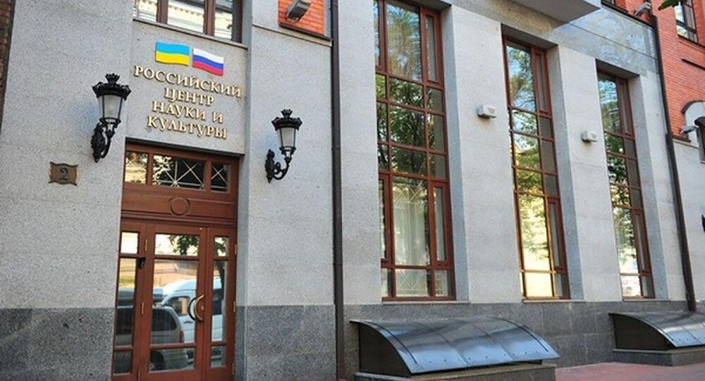 Ruské středisko vědy a kultury v Kyjevě