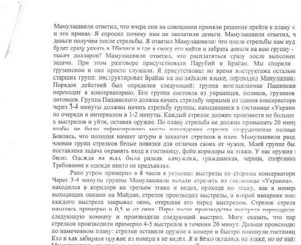 Kopie oficiálních výpovědí, které muži poskytli právníkům Alexandrovi Gorošinskému a Stefanovi Reškovi (5) - Sputnik Česká republika