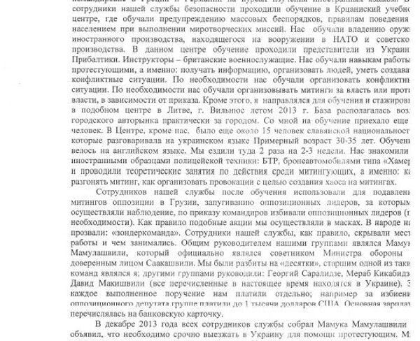 Kopie oficiálních výpovědí, které muži poskytli právníkům Alexandrovi Gorošinskému a Stefanovi Reškovi (3) - Sputnik Česká republika