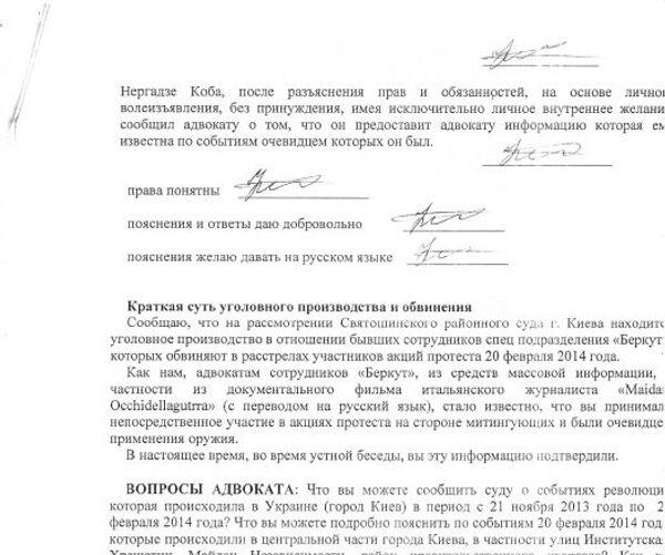 Kopie oficiálních výpovědí, které muži poskytli právníkům Alexandrovi Gorošinskému a Stefanovi Reškovi (2) - Sputnik Česká republika