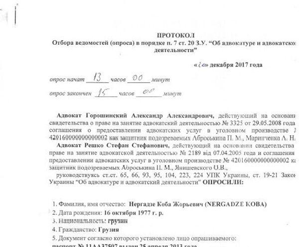 Kopie oficiálních výpovědí, které muži poskytli právníkům Alexandrovi Gorošinskému a Stefanovi Reškovi (1) - Sputnik Česká republika