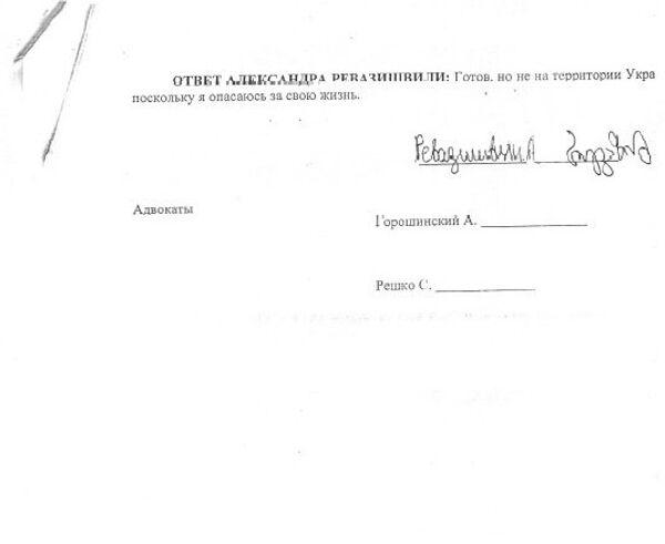 Kopie oficiálních výpovědí, které muži poskytli právníkům Alexandrovi Gorošinskému a Stefanovi Reškovi (7). - Sputnik Česká republika