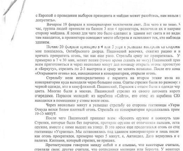 Kopie oficiálních výpovědí, které muži poskytli právníkům Alexandrovi Gorošinskému a Stefanovi Reškov (8) - Sputnik Česká republika