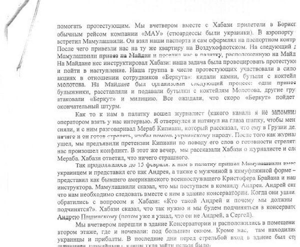 Kopie oficiálních výpovědí, které muži poskytli právníkům Alexandrovi Gorošinskému a Stefanovi Reškov (9) - Sputnik Česká republika