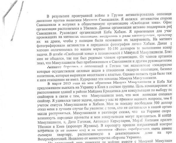 Kopie oficiálních výpovědí, které muži poskytli právníkům Alexandrovi Gorošinskému a Stefanovi Reškov (10) - Sputnik Česká republika
