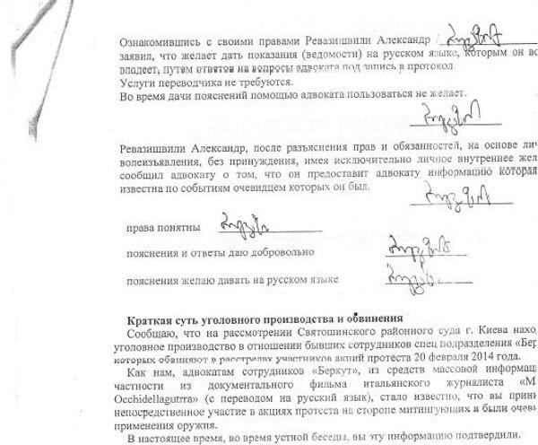 Kopie oficiálních výpovědí, které muži poskytli právníkům Alexandrovi Gorošinskému a Stefanovi Reškov (11) - Sputnik Česká republika