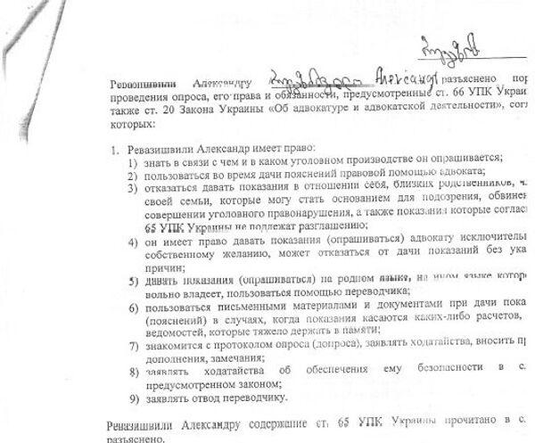 Kopie oficiálních výpovědí, které muži poskytli právníkům Alexandrovi Gorošinskému a Stefanovi Reškov (12) - Sputnik Česká republika