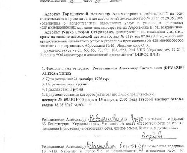 Kopie oficiálních výpovědí, které muži poskytli právníkům Alexandrovi Gorošinskému a Stefanovi Reškov (13) - Sputnik Česká republika