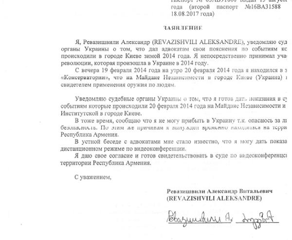 Prohlášení Alexandra Revazišviliho pro soudní orgány Ukrajiny  (14) - Sputnik Česká republika
