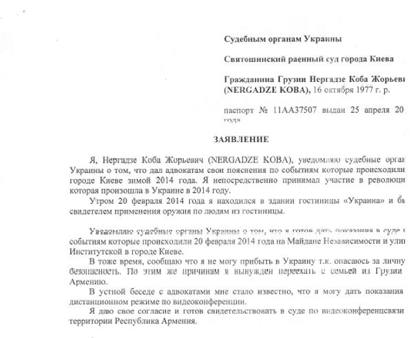 Prohlášení Koby Nergadzeho pro soudní orgány Ukrajiny - Sputnik Česká republika