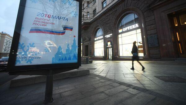 Agitační plakát, který povzbuzuje ruské voliče, aby šli k volbám - Sputnik Česká republika
