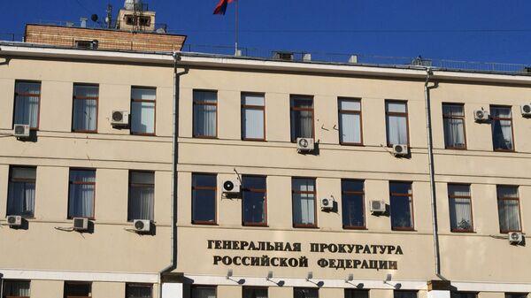 Generální prokuratura RF - Sputnik Česká republika