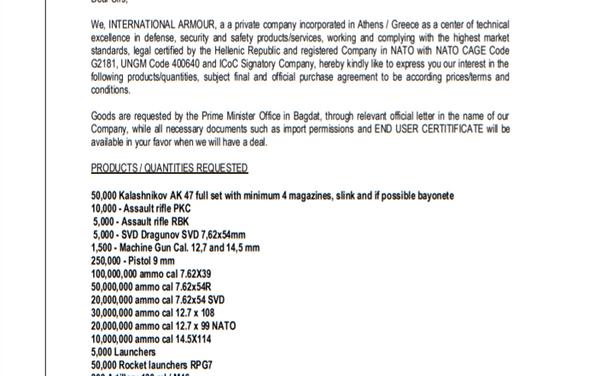 International Armour's leaked letter of interest (LoI) sent on May 19, 2015 (page 1 of 3) - Sputnik Česká republika
